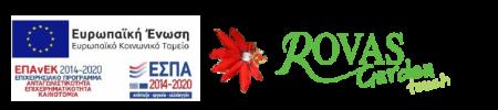 Rovas Garden | Δ. ΡΟΒΑΣ Τεχνολόγος - Γεωπόνος